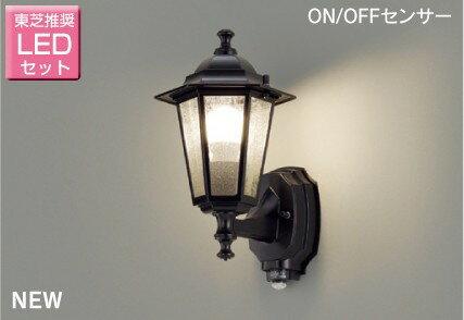 東芝 センサー付LED玄関灯 玄関灯 屋外照明 LED LED照明 LEDポーチライト ブラケットライト おしゃれ レトロ LEDポーチ灯 ガス灯風 LEDランプセット