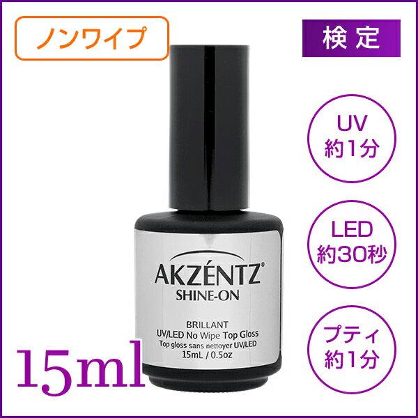 アクセンツ AKZENTZ ジェルネイルシステム「アクセンツ」 シャインオン 15ml ノンワイプで仕上げられるUV/LED対応ポリッシュタイプのソークオフトップジェル [8330010]