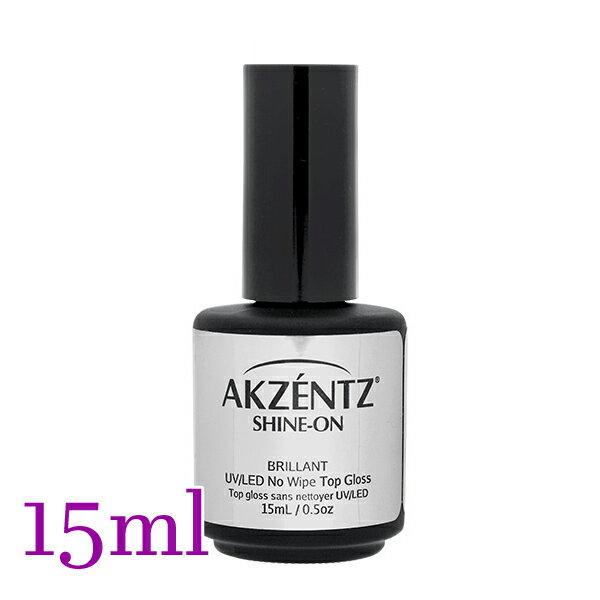 アクセンツ AKZENTZ ジェルネイルシステム「アクセンツ」 シャインオン 15ml ノンワイプで仕上げられるUV/LED対応ポリッシュタイプのソークオフトップジェル [9348010]
