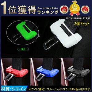 【汎用 シリコン製 シートベル...