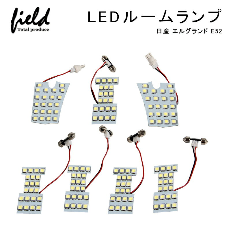 ライト・ランプ, ルームランプ  E52 LED 7LED NISSAN ELGRAND