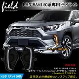 トヨタ RAV4 50系デイライト ウインカー機能搭載 LEDランプ LED フォグランプ 通常時ホワイト発光/ウィンカー時イエロー点滅 追突防止 TOYOTA 新型RAV4 電装 パーツ