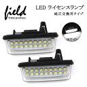 ノア・ヴォクシー70専用 対応LEDナンバー灯ユニット 左右1台...
