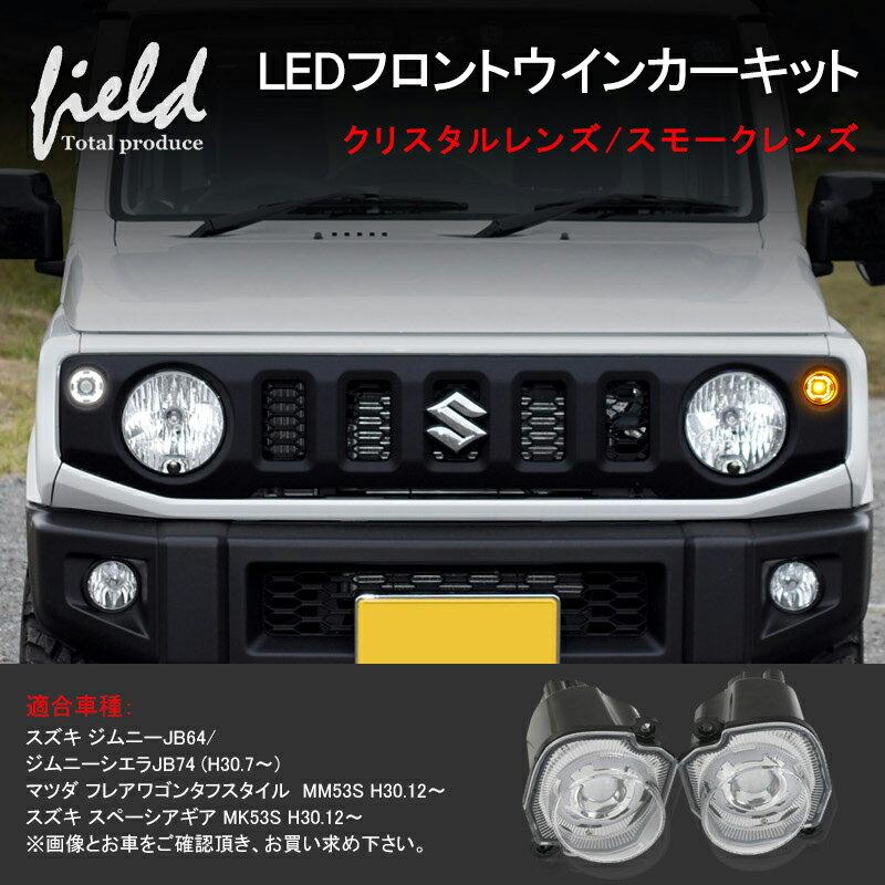 ライト・ランプ, ウインカー・サイドマーカー  JB64W JB74W MK53S MM53S LED Jimny 2