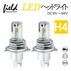 新型H4LEDヘッドライトミニオールインワンLEDヘッドライトDC9V-60V純正ハロゲンサイズledヘッドライトh4車検対応1年保証付H4HI/LO50000時間以上片側10W瞬間起動一体型12V/24V車対応(ハイブリッド車・EV車・トラック対応)h4ledヘッドライトledh4