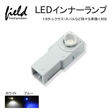 純正交換用 LEDインナーランプ 1個売り ホワイト/ブルー トヨタ/レクサス/マツダ/スバル対応 フットランプ/グローブボックス/コンソール