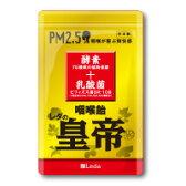 咽喉飴 レダの皇帝 PM2.5対策 食べるマスク