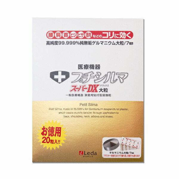 【送料無料!!】プチシルマ スーパーDX大粒 お徳用20粒入:プチシルマのレダ【公式通販】