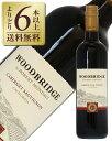 【よりどり6本以上送料無料】 ロバートモンダヴィ ウッドブリッジ カベルネソーヴィニヨン 2017 750ml アメリカ カリフォルニア 赤ワイン