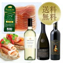 【送料無料】 熟成プロシュートと高品質イタリアワイン 赤・白・泡 3本...