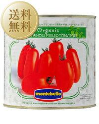 【包装不可】 モンテベッロ(スピガドーロ)オーガニック(有機栽培)ホールトマト(丸ごと) 1ケース 2550g×6