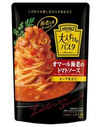 ハインツ 大人のパスタソースオマール海老のトマトソース200g 1袋【楽ギフ_包装】