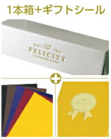 フル1本箱+包装紙+ギフトシール