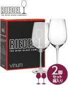リーデル ヴィノム キャンティ クラシコ他 専用ボックス入り 2脚セット 品番:6416/15 wineglass 赤ワイン グラス リーデルシリーズ3セットご購入で送料無料(九州、北海道、沖縄対象外) あす楽