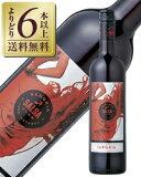 【よりどり6本以上送料無料】 アルティーガ フステル サルサ クラブ サングリア NV 750ml 赤ワイン スペイン