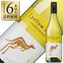 【よりどり6本以上送料無料】 カセラ イエローテイル シャルドネ 2020 750ml 白ワイン オーストラリア