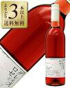 【よりどり3本以上送料無料】 中央葡萄酒 グレイス ロゼ 2019 750ml ロゼワイン 日本
