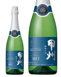 マンズワイン 甲州 酵母の泡 ブリュット キューブ クローズ 720ml スパークリングワイン 日本