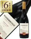 【よりどり6本以上送料無料】 ロバートモンダヴィ ウッドブリッジ ピノノワール 2018 750ml アメリカ カリフォルニア 赤ワイン