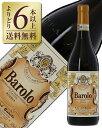 【よりどり6本以上送料無料】 テッレ デル バローロ バローロ リゼルヴァ(リゼルバ) 2010 750ml 赤ワイン ネッビオーロ イタリア