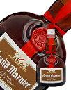 【包装不可】 グランマニエ(グラン マルニエ) コルドンルージュ 40度 700ml 正規