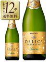 【よりどり12本送料無料】 サントリー デリカ スパークリング ルシア 750ml スパークリングワイン スペイン