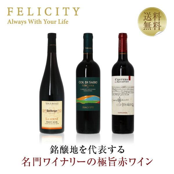 ヨーロッパ3国極旨赤ワイン3本セット第5弾750ml×3飲み比べワインセットwinewainフランスイタリアスペイン   包装不