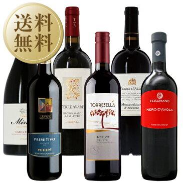 ワインセット 赤ワイン ワイン王国「イタリア」の赤ワイン6本セット 14弾 750ml×6 飲み比べ セット 【送料無料】【包装不可】