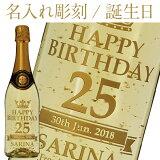【彫刻】【送料無料】 ワイン 名入れ フェリスタス プレミアム スパークリングワイン 箱付 750ml ドイツ フルラベル 誕生日 プレゼント ギフト ラッピング無料