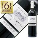【よりどり6本以上送料無料】 レ オー ド マルテ 2016 750ml 赤ワイン メルロー フランス ボルドー