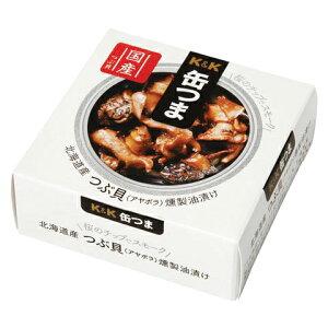 【包装不可】 K&K 缶つま 北海道産 つぶ貝 燻製油漬け 35g 缶詰 食品 おつまみ