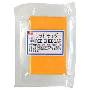レッドチェダー 100g アメリカ セミハードタイプ チーズ 【包装不可】【要クール便】【ワイン(750ml)11本まで同梱可】