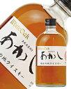 【あす楽】 江井ヶ嶋酒造ホワイトオーク 地ウイスキー あかし 40度 500ml