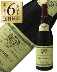 【あす楽】【よりどり6本以上送料無料】 ルイ ジャド ブルゴーニュ ルージュ クーヴァン デ ジャコバン 2015 750ml 赤ワイン ピノ ノワール フランス ブルゴーニュ
