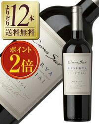 ポイント コノスル メルロー レゼルバ 赤ワイン