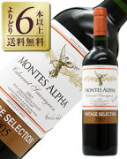 モンテス アルファ ヴィンテージセレクション カベルネ 赤ワイン