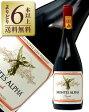 よりどり6本以上送料無料 モンテス アルファ シラー 2014 750ml 赤ワイン チリ あす楽 九州、北海道、沖縄送料無料対象外、クール代別途