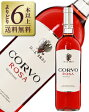 よりどり6本以上送料無料 コルヴォ ロゼ 2015 750ml 赤ワイン イタリア あす楽 九州、北海道、沖縄送料無料対象外、クール代別途