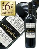 【あす楽】【よりどり6本以上送料無料】 赤ワイン サン マルツァーノ コレッツィオーネ チンクアンタ +4 NV 750ml ワイン 赤 イタリア