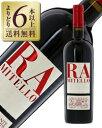 【よりどり6本以上送料無料】 ディ マーヨ ノランテ ラミテッロ ロッソ 2014 750ml 赤ワイン モンテプルチアーノ イタリア