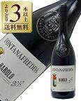 【あす楽】【よりどり3本以上送料無料】 フォンタナフレッダ バローロ 2014 750ml 赤ワイン ネッビオーロ イタリア