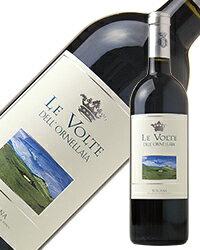 【あす楽】 レ ヴォルテ デル オルネッライア 2015 750ml 赤ワイン イタリア
