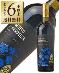 【よりどり6本以上】ポッジョ(ポッジオ) レ ヴォルピ プリミティーヴォ ディ マンドゥーリア 2017 750ml 赤ワイン イタリア