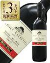【よりどり3本以上送料無料】 サン ミケーレ アッピアーノ サンクト ヴァレンティン メルロー 2006 750ml 赤ワイン イタリア
