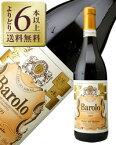 【あす楽】【よりどり6本以上送料無料】 テッレ デル バローロ バローロ 2012 750ml 赤ワイン イタリア