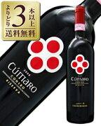 コーネロ リゼルヴァ 赤ワイン イタリア
