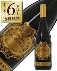 【よりどり6本以上送料無料】 ヴィッラ アンナベルタ カナヤ ゴールド 2012 750ml 赤ワイン コルヴィーナ イタリア