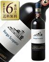 【よりどり6本以上送料無料】 ボルゴ スコペート キャンティ クラシコ 2015 750ml 赤ワイン サンジョヴェーゼ イタリア
