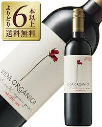【よりどり6本以上送料無料】 ファミリア ズッカルディ ラ アグリコーラ ヴィダ オーガニカ カベルネ ソーヴィ二ヨン 2019 750ml 赤ワイン アルゼンチン