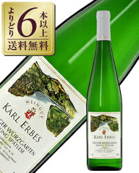 【よりどり6本以上送料無料】 カール エルベス ユルツィガー ヴュルツガルテン リースリング シュペートレーゼ 2017 750ml ドイツ 白ワイン デザートワイン